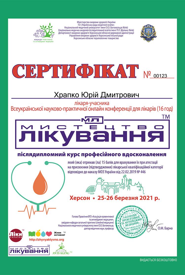 sertificate_Herson_vert