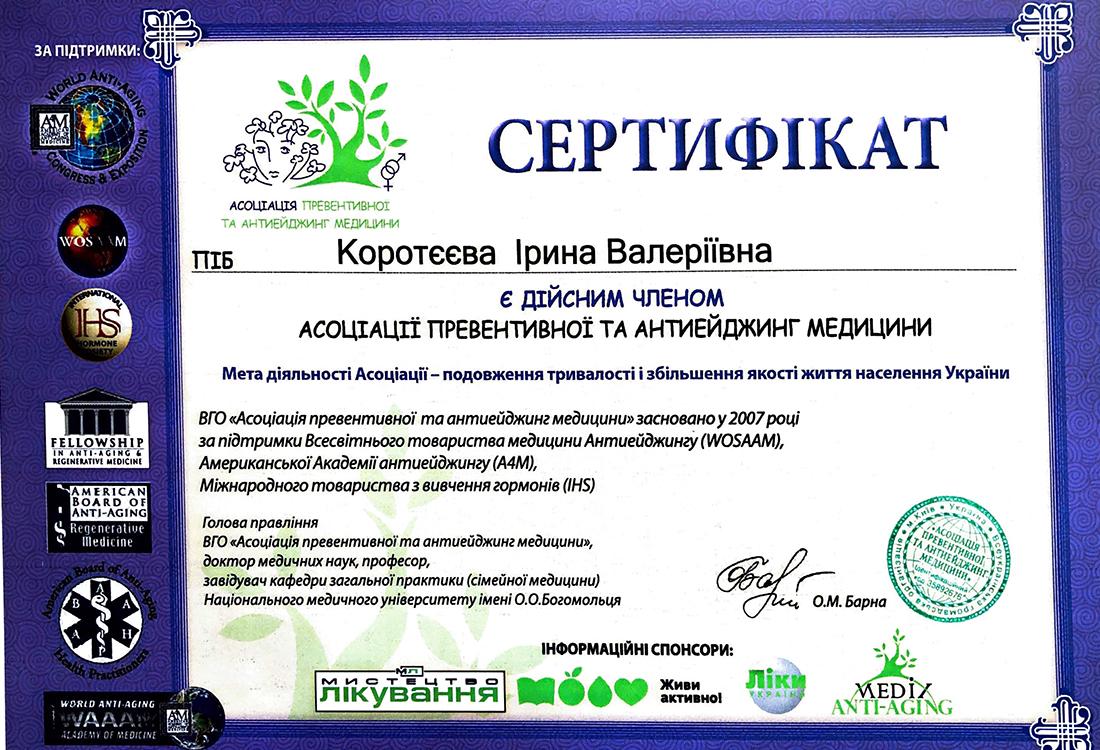 сертификаты Ира-1