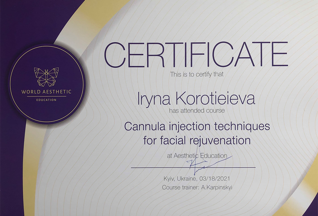 сертификаты Ира-2