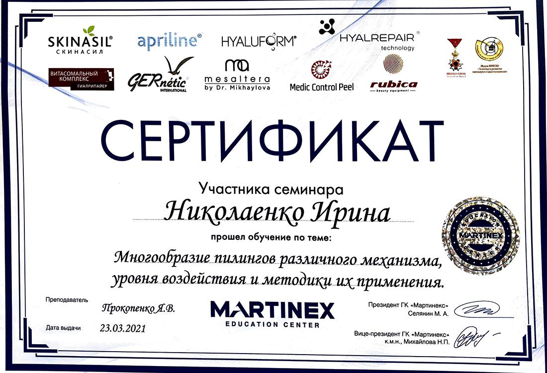 сертификаты Ира-3