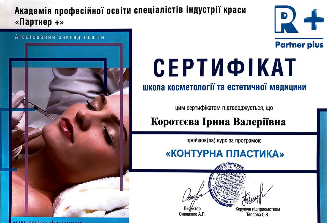 сертификаты Ира-4